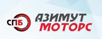 Демонстрация Логотипа Автосалона Азимут Моторс с официального сайта компании