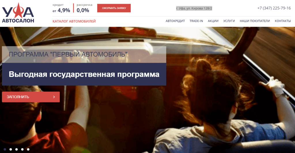 Автосалон Уфа отзывы