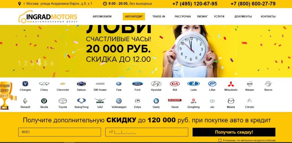 Автосалон Инград Моторс отзывы покупателей