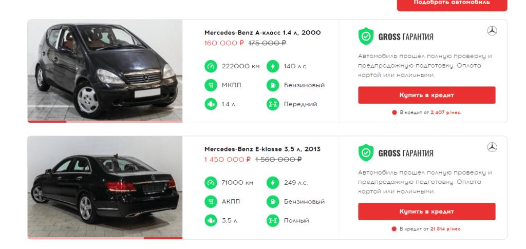 Автосалон Gross Auto отзывы покупателей