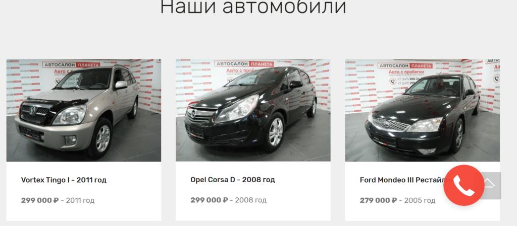 Автосалон Автопланета Уфа отзывы
