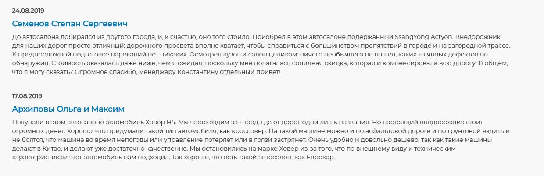 Автосалон Еврокар отзывы покупателей СПБ