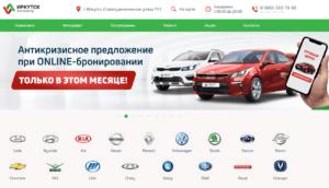 Автоцентр Иркутск отзывы