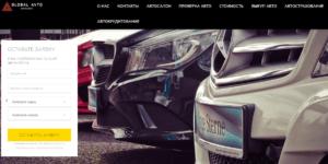 Глобал авто Оренбург отзывы